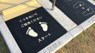 足つぼ 公園 福岡