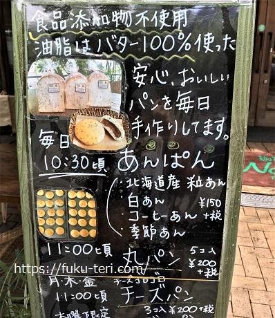 香椎 パン屋